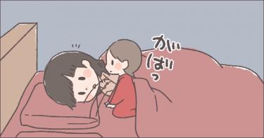 寝かしつけ・・・られてる!?