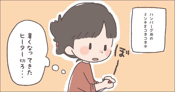 2016.3.12イラスト1