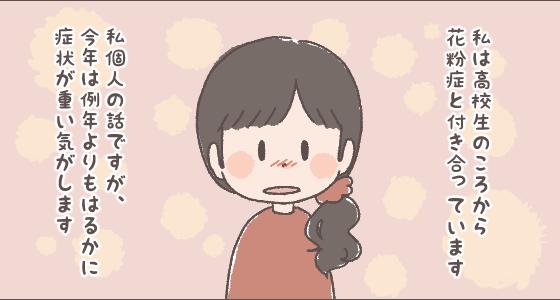 2016.3.16イラスト1