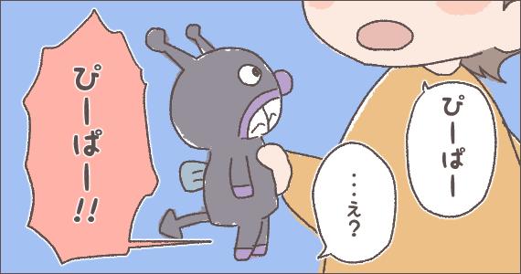 2016.3.20イラスト4