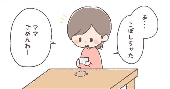2016.5.14イラスト1