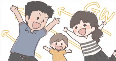 エンジョイGW!!
