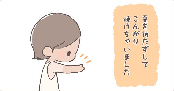 2016.5.9イラスト2